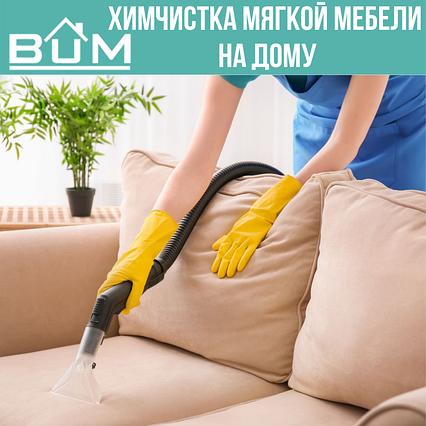 Химчистка мягкой мебели на дому