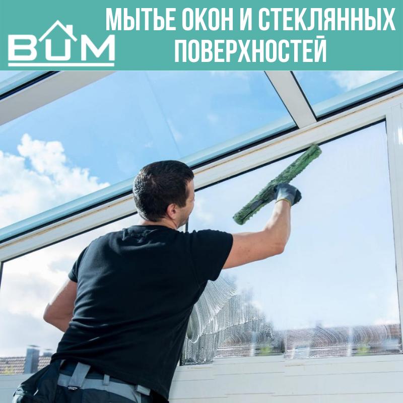 Мытье окон и стеклянных поверхностей.