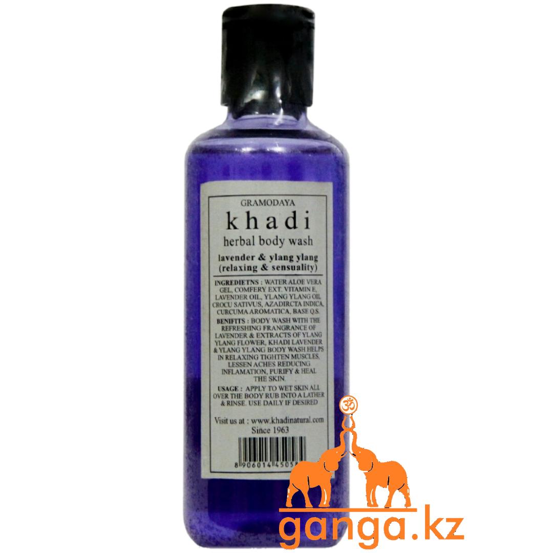 Гель для душа Лаванда и Иланг-Иланг Расслабление и Чувственность  KHADI (Lavander & Ylang Ylang), 210 мл