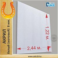 Акрил белый (матовый) 3 мм / 1.26 х 2.48 мм