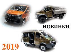 Новые автомобили ГАЗ