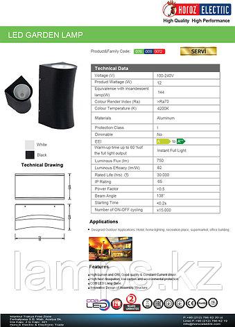 Уличный настенный светодиодный светильник, пылевлагозащищенный SERVI 12W черный 4200K , фото 2