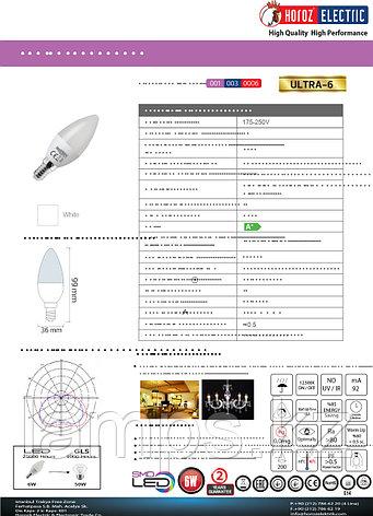 Светодиодная лампа ULTRA-6 6W 4200K , фото 2