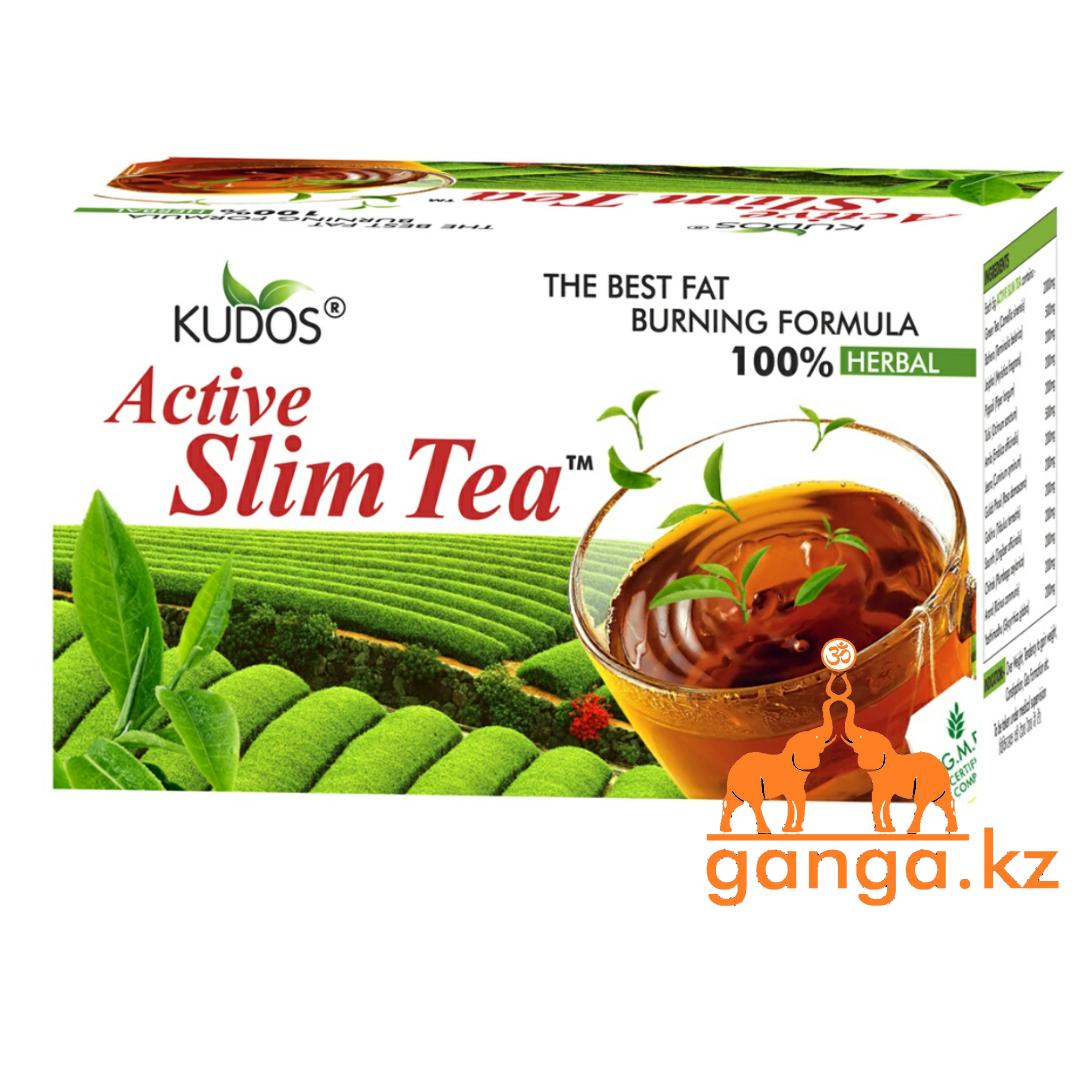 Зеленый Чай для похудения (Active Slim Tea KUDOS), 30 пакетиков