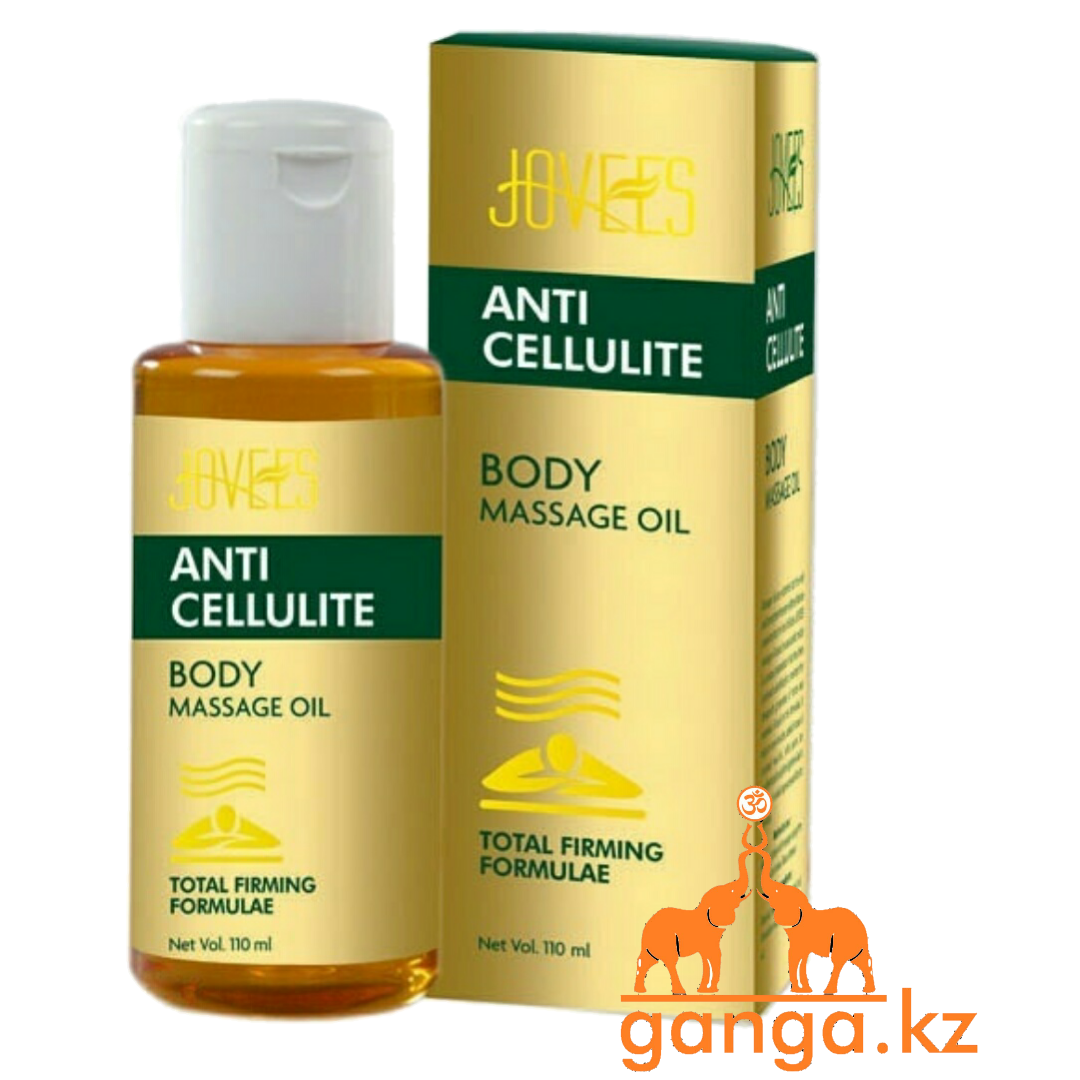 Антицеллюлитное Массажное Масло ДЖОВИС (Anti Cellulite Body Massage Oil JOVEES), 110 мл