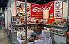 Выставка товаров и продукции