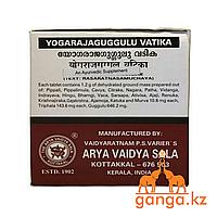Йогарадж Гуггул для Улучшения работы суставов (Yogaraj Guggulu Kottakkal ARYA VAIDYA SALA), 100 таб.