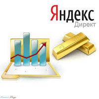 Контекстная реклама на Yandex, фото 1
