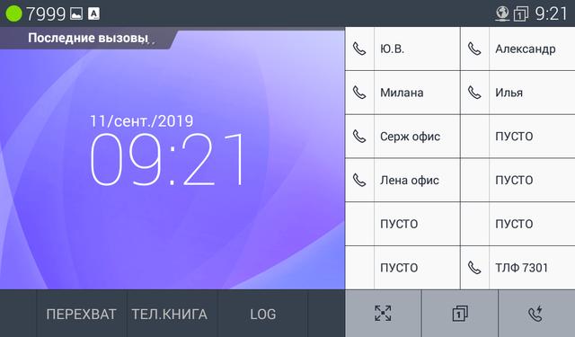 IP видеотелефон LIP-9071. Экран вызовов
