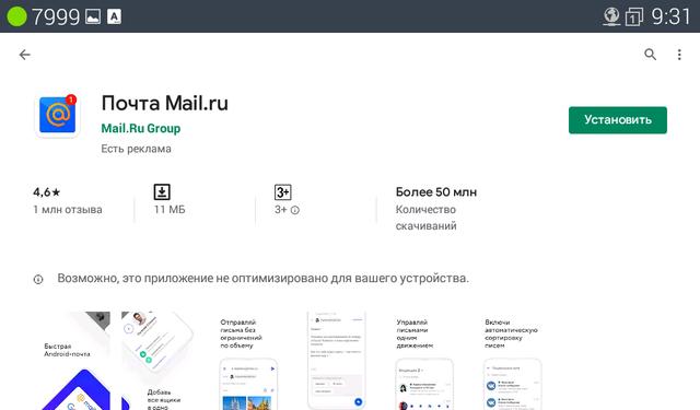 IP видеотелефон LIP-9071. Почта Mail.Ru