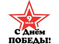 """Наклейки на авто """"9 мая"""""""