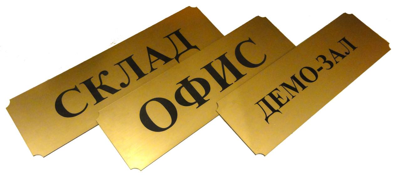 Табличка на дверь по индивидуальному заказу