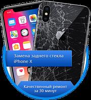 Замена заднего стекла iPhone 10.X