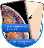 Замена аккумулятора iPhone XS (Айфон) в Алматы