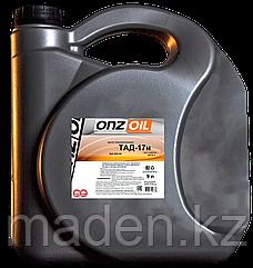 Трансмиссионное масло ONZOIL ТАД-17 GL-5 80W90 9л