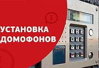 Установка монтаж домофонов