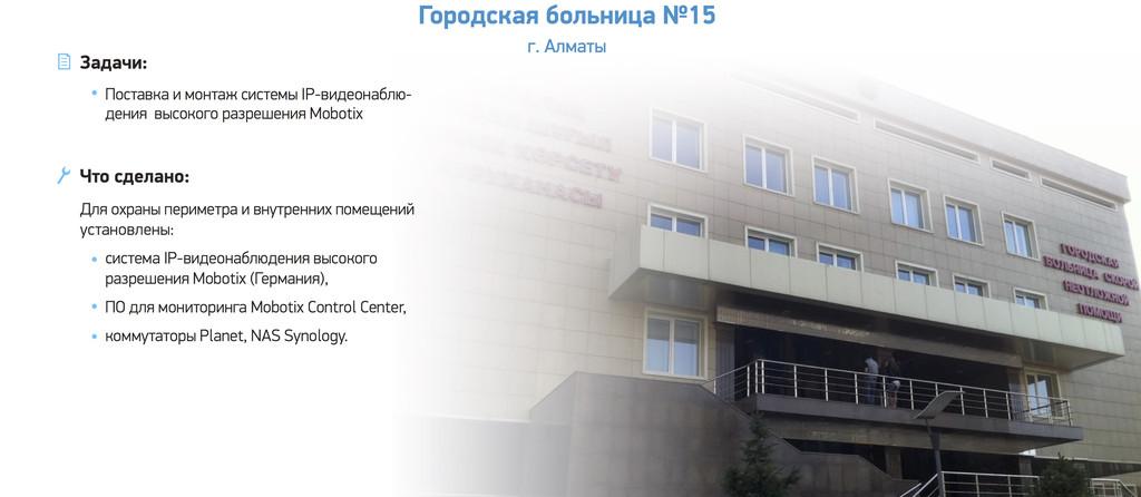 Система видеонаблюдения Mobotix гордской больницы №15 г. Алматы