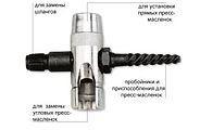 GR44890 - ESO/1 Приспособление для замены пресс-маслёнок 7-9 мм