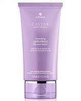Разглаживающее масло Alterna Caviar Anti-Aging Smoothing Anti-Frizz Blowout Butter 150 мл.