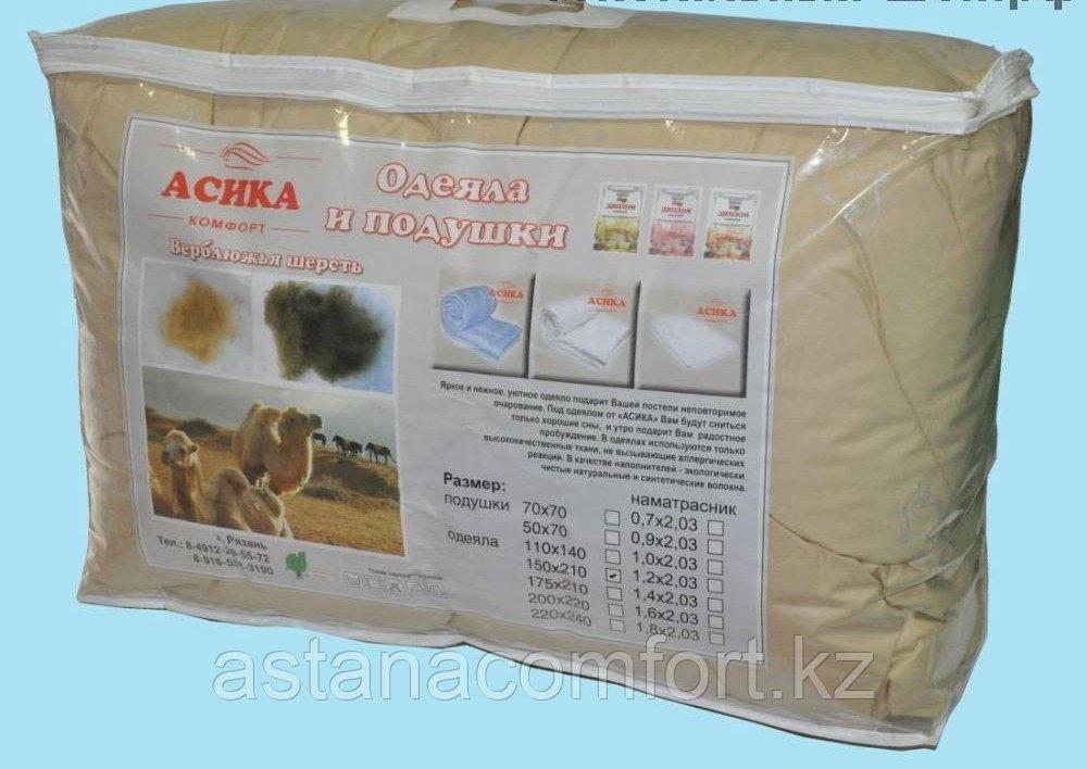 """Одеяло """"Верблюд"""" всесезонное.1,5-спальное. Микрофибра. """"АСИКА"""", Россия."""