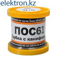 Припой ПОС-61 0.5 мм.100 гр.в катушке с канифолью купить в Нур-Султан ,Астана