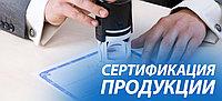 Таможенный Союз оформление сертификатов, фото 1