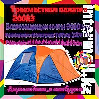 Трехместная палатка, палатка люкс двухслойная (110+210)х210х165см с тамбуром, Tuohai CT-2316