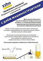 Поздравляю весь коллектив ZZBO с праздником — с днём Машиностроителя!