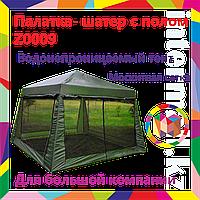 Палатка- шатер с полом, шатер 280*280*235, палатка четырехместная,TUOHAI 2051