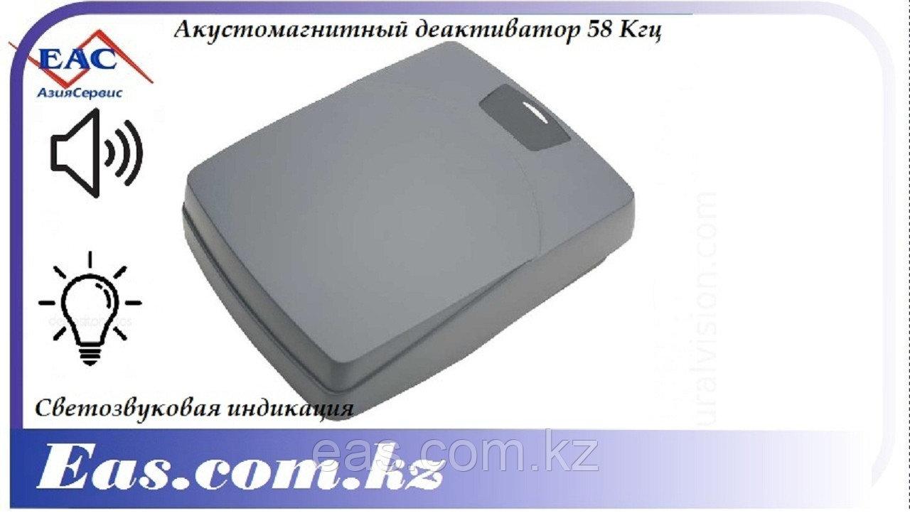 Бесконтактный акустомагнитный деактиватор HR905S (копия Sensormatic AMB 2011)
