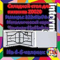 Стол для пикника, походный, складной, с металлическим каркасом, 122х61х74см