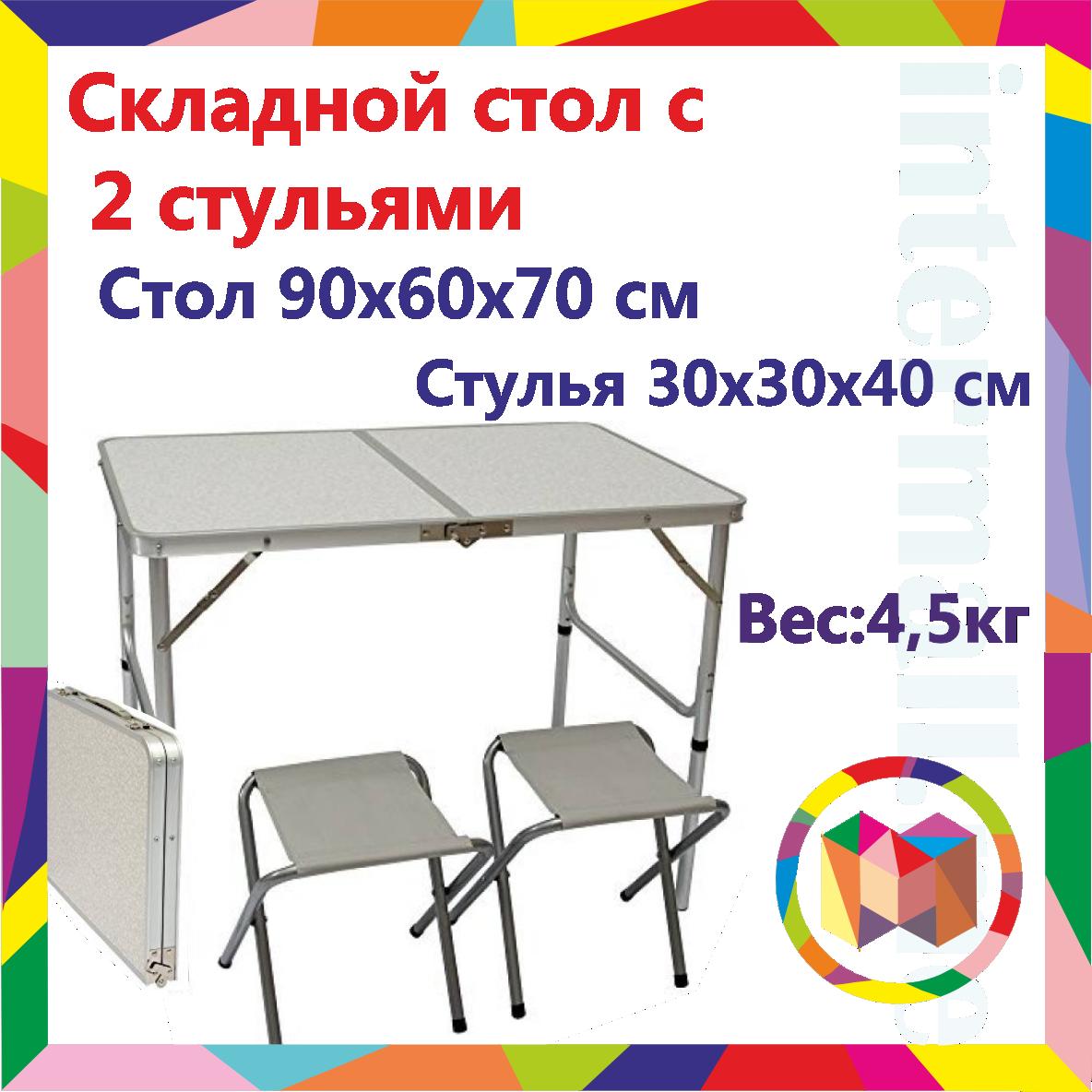 Складной стол для пикника с двумя стульями, с металлическим каркасом, 90х60х70 см