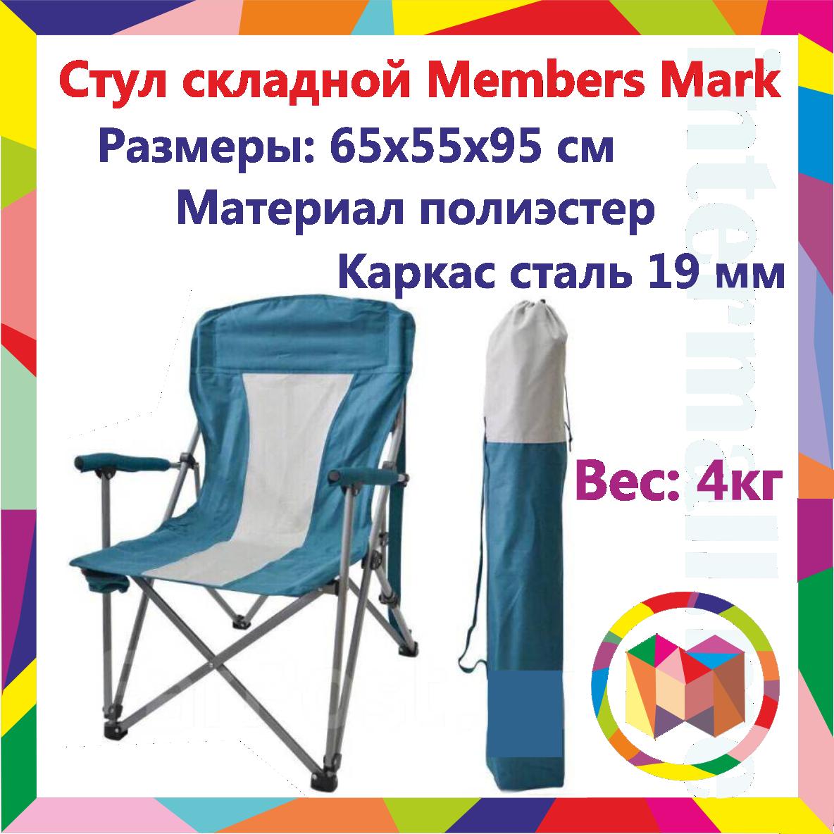 Стул складной для пикника, с металлическим каркасом, стул Member's Mark, 53х42х74см