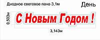 """Диодное световое пано """"С новым годом""""   3,143 метра, фото 1"""