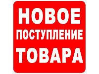"""Новое поступление сварочных выпрямителей и трансформаторов тм """"Кавик"""""""