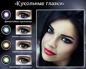 Цветные линзы В Алматы