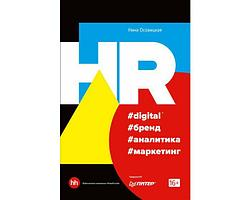 Осовицкая Н. А.: HR #digital #бренд #аналитика #маркетинг