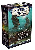 Настольная игра Древний Ужас: Таинственные Руины. Дополнение