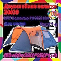 Четырехместная палатка, с тамбуром, двухслойная, TENTS 1036 (80+80+220)*250*160см