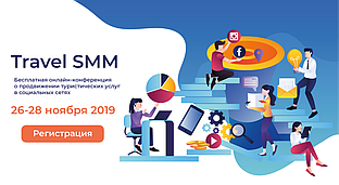 Интернет конференция Travel SMM 2019
