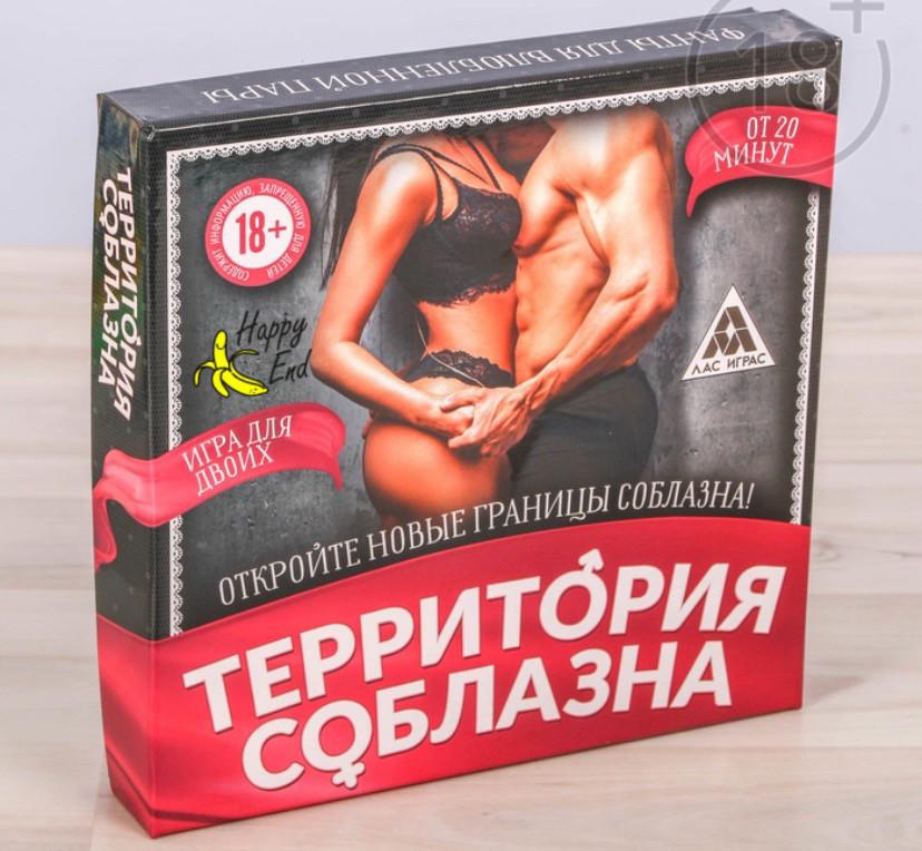 "Романтическая игра ""Территория соблазна""."