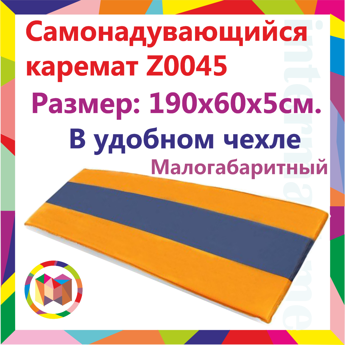 Самонадувающийся каремат, коврик туристический, одноместный 190х60х5 см