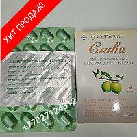 Слива Ферментированная капсула для похудения (36 капсул)