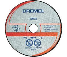Отрезные диски Dremel