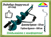 Ледобур ТОНАР двуручный ЛР-130Д