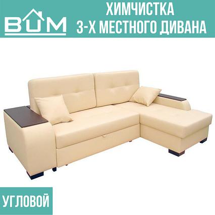 Химчистка трехместного углового дивана