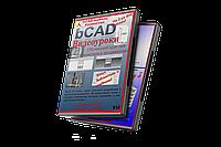Видеоуроки bCAD