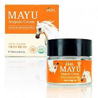 Ekel Mayu Ampule Cream Ампульный Крем для лица с Лошадиным Жиром 70мл.