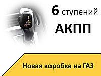 Автоматическая КПП