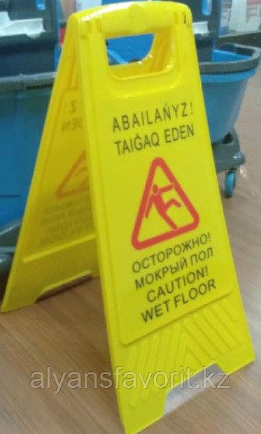 """Пластиковый знак """"Осторожно мокрый пол"""" на 3-х языках"""